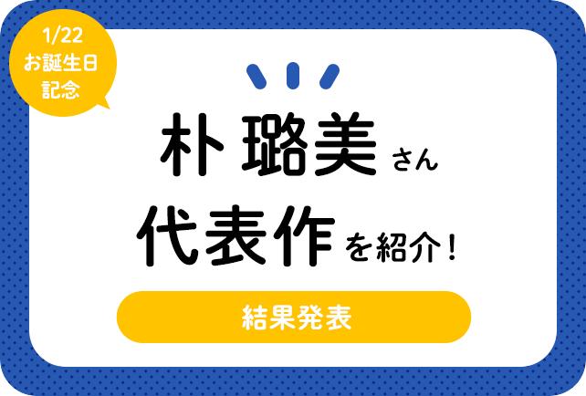 声優・朴璐美さん、アニメキャラクター代表作まとめ(2021年版)
