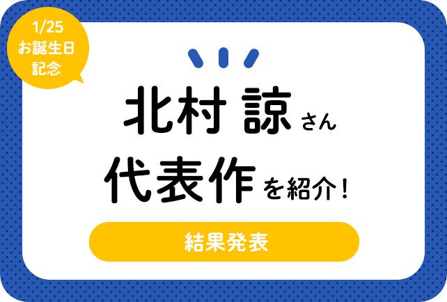 俳優・北村諒さん、アニメキャラクター代表作まとめ(2021年版)