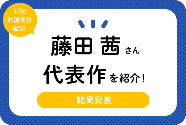 声優・藤田茜さん、アニメキャラクター代表作まとめ(2021年版)
