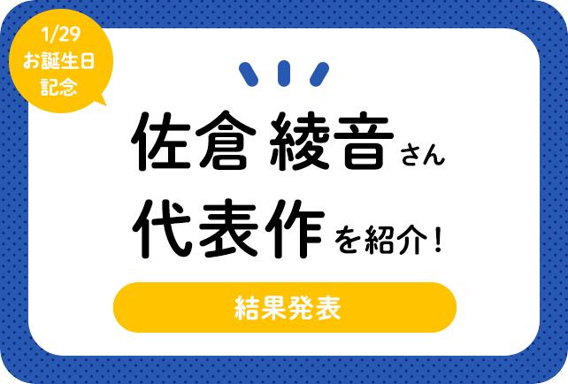 声優・佐倉綾音さん、アニメキャラクター代表作まとめ(2021年版)