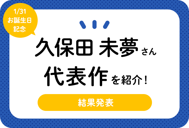 声優・久保田未夢さん、アニメキャラクター代表作まとめ(2021年版)