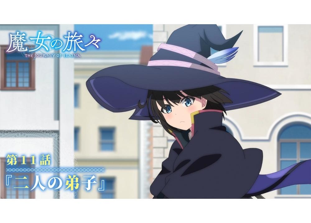 秋アニメ『魔女の旅々』第11話「二人の弟子」先行カット到着!