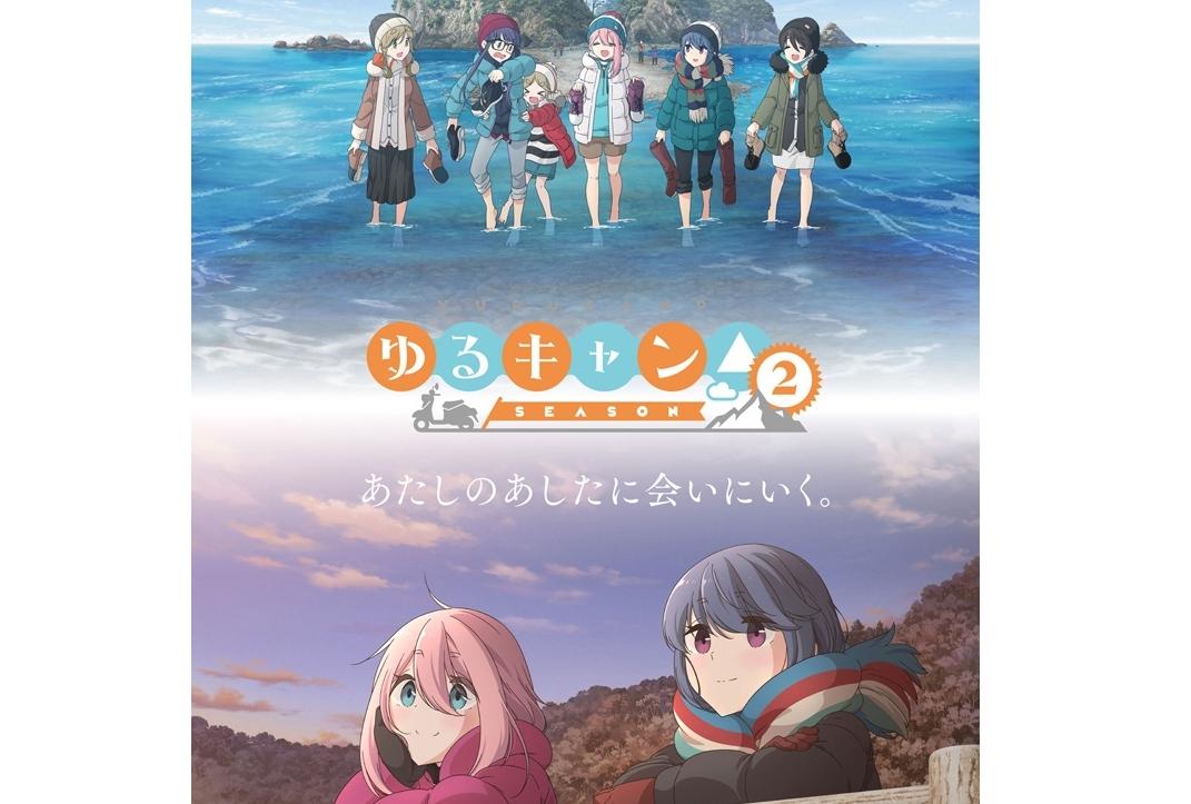 冬アニメ『ゆるキャン△ SEASON2』メインビジュアル公開