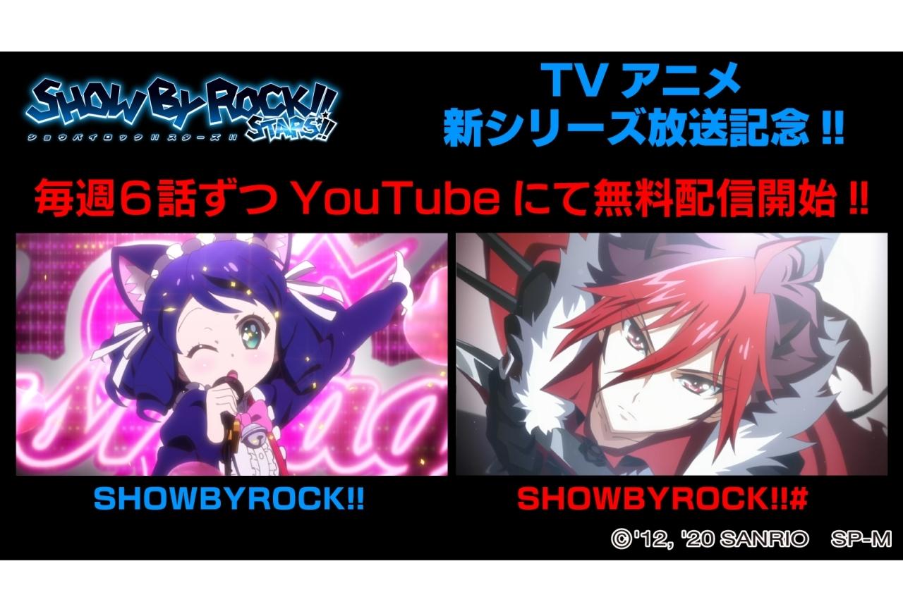 アニメ『SHOW BY ROCK!!』が公式チャンネルで期間限定無料配信