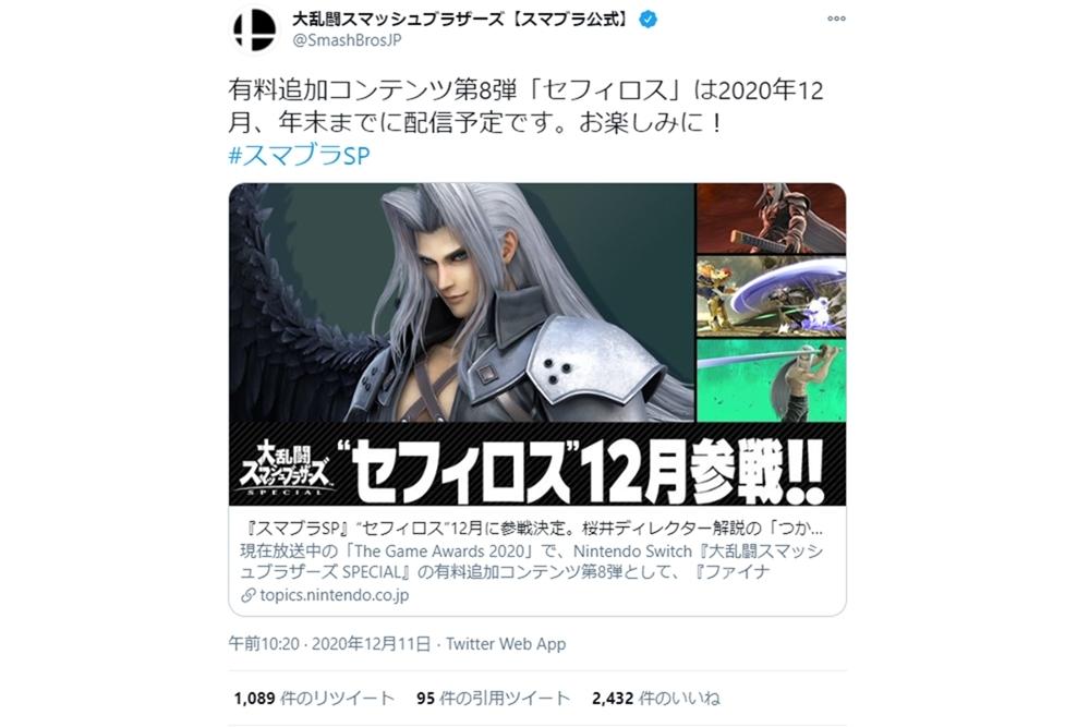 ゲーム『スマブラSP』に『FF7』セフィロス参戦が発表