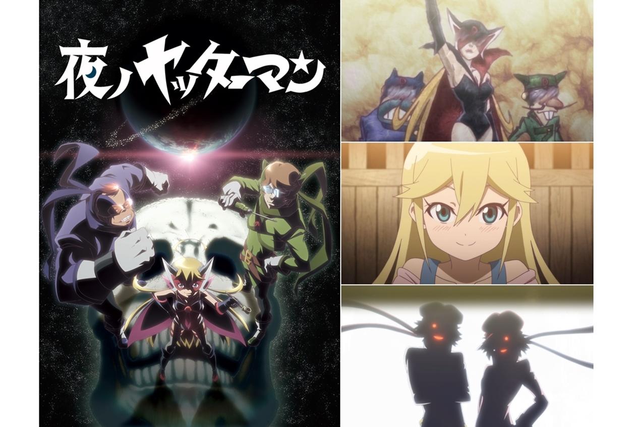 TVアニメ『夜ノヤッターマン』全話いっき見BDが発売