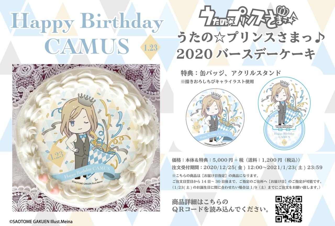『うたプリ』カミュ バースデーケーキ2020 アニメイト通販限定販売