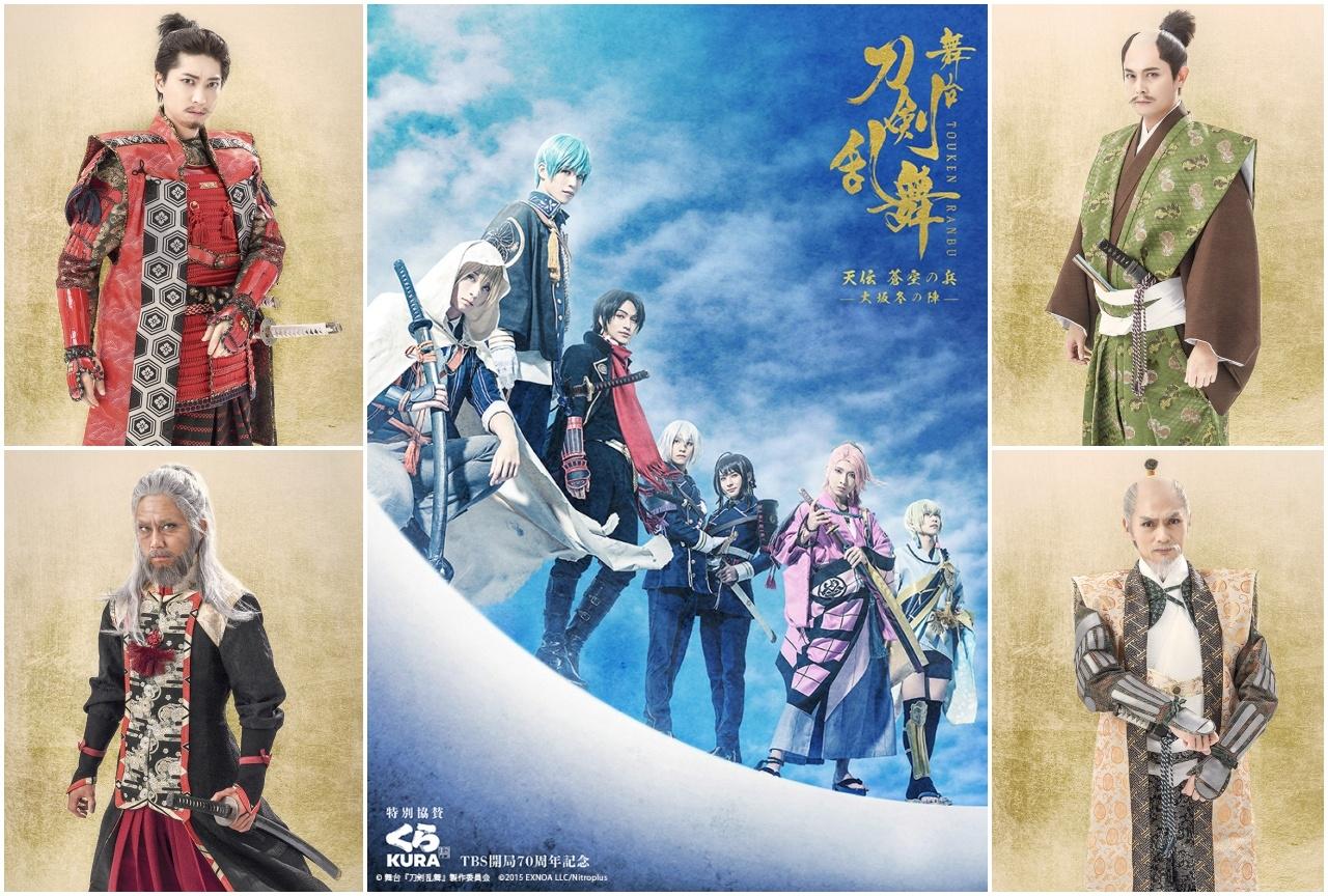 舞台『刀剣乱舞』大坂冬の陣より刀剣男子以外のキャストビジュアル公開