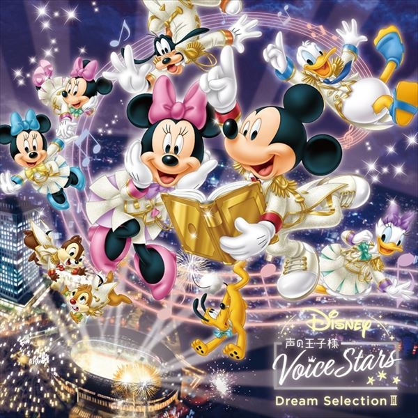 声優の伊東健人さん・木村良平さん・島﨑信長さんら13名が参加「Disney 声の王子様」シリーズ最新作が2021年2月24日発売決定!の画像-2