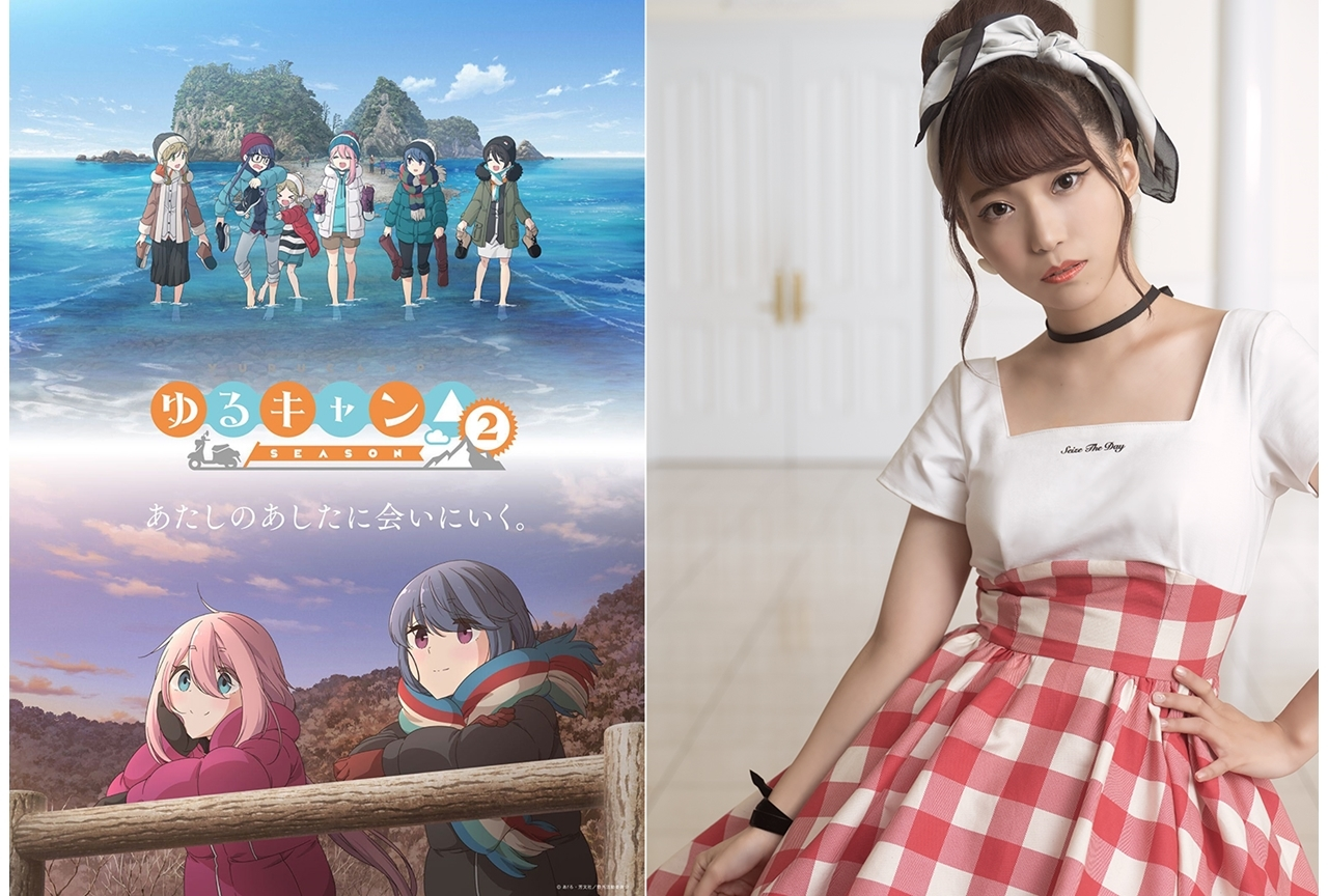 TVアニメ『ゆるキャン△ SEASON2』OPアニメ盤にミニドラマが収録