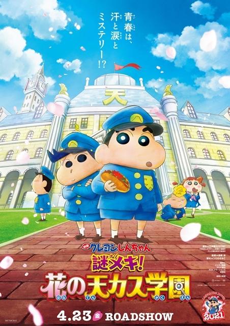 ▲映画クレヨンしんちゃん 謎メキ!花の天カス学園