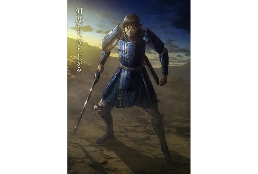 TVアニメ『キングダム』第3シリーズが2021年4月から放送再開