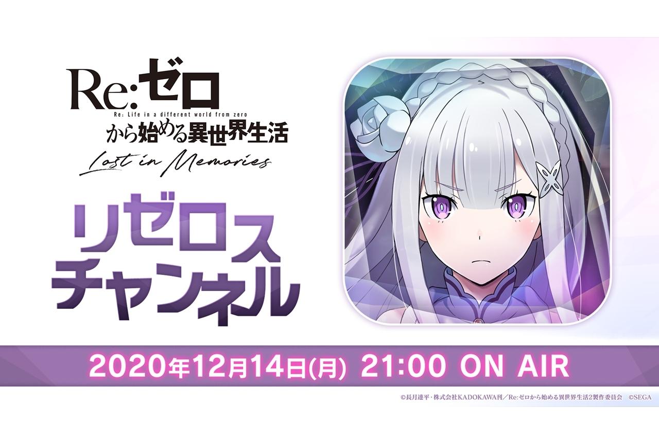 『リゼロス』公式生放送第2回が12月14日21時より配信