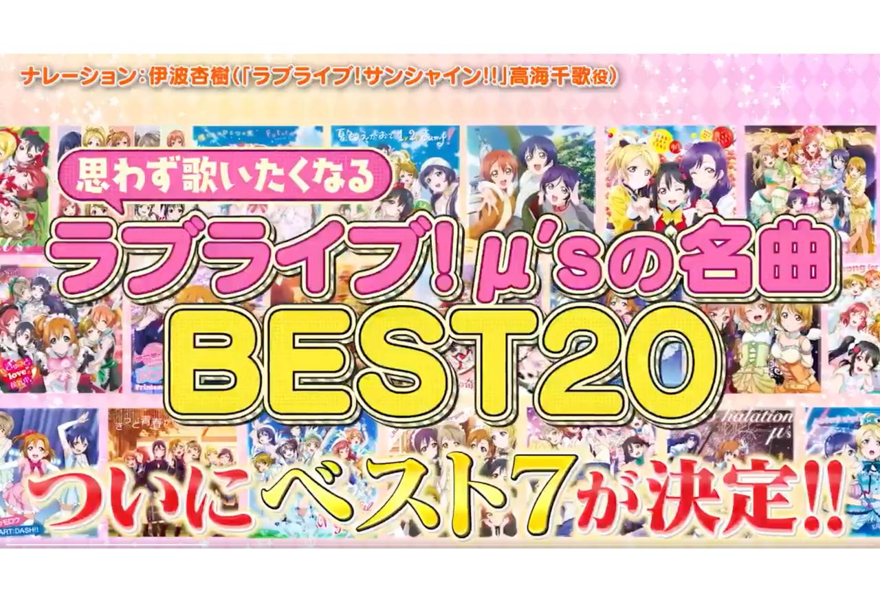 『ラブライブ!』μ'sの楽曲ベスト20が「お願い!ランキング」で発表