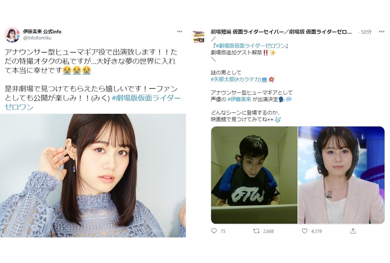 声優・伊藤美来が『劇場版 仮面ライダーゼロワン』にゲスト出演