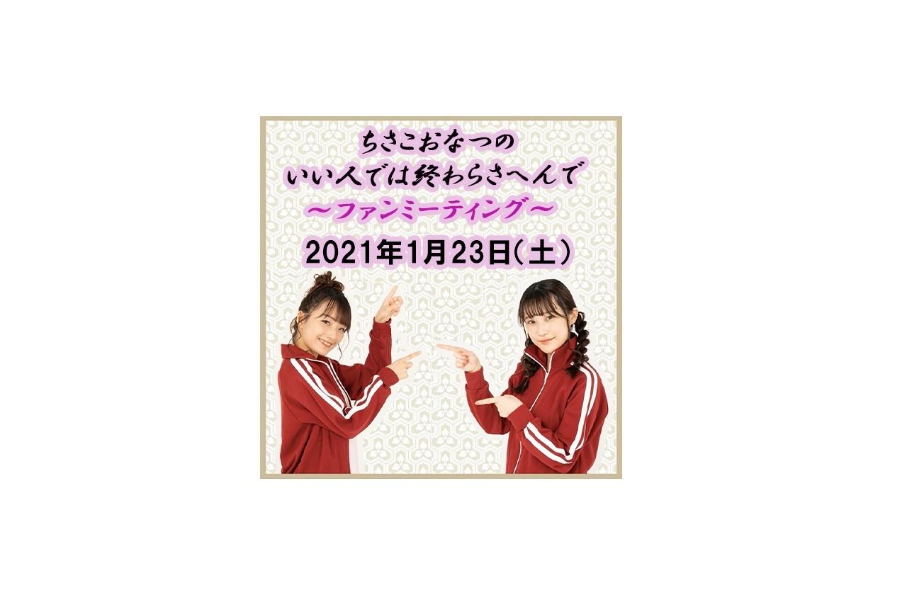 菅沼千紗・夏吉ゆうこ出演「ちさこ、おなつのいい人では終わらさへんで!」が初のファンミを開催!