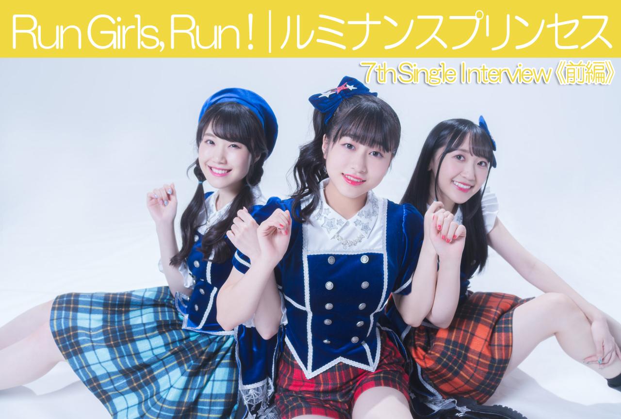 「RGR」7thシングル 発売記念インタビュー【前編】