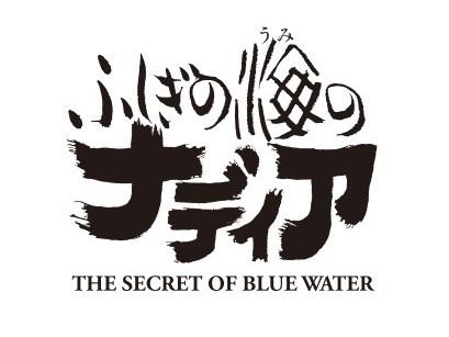 TVアニメ『ふしぎの海のナディア』放送30年を記念したBlu-ray BOXが発売/声優陣からのコメントが到着/特典映像「ナディアおまけ劇場」が期間限定公開-2