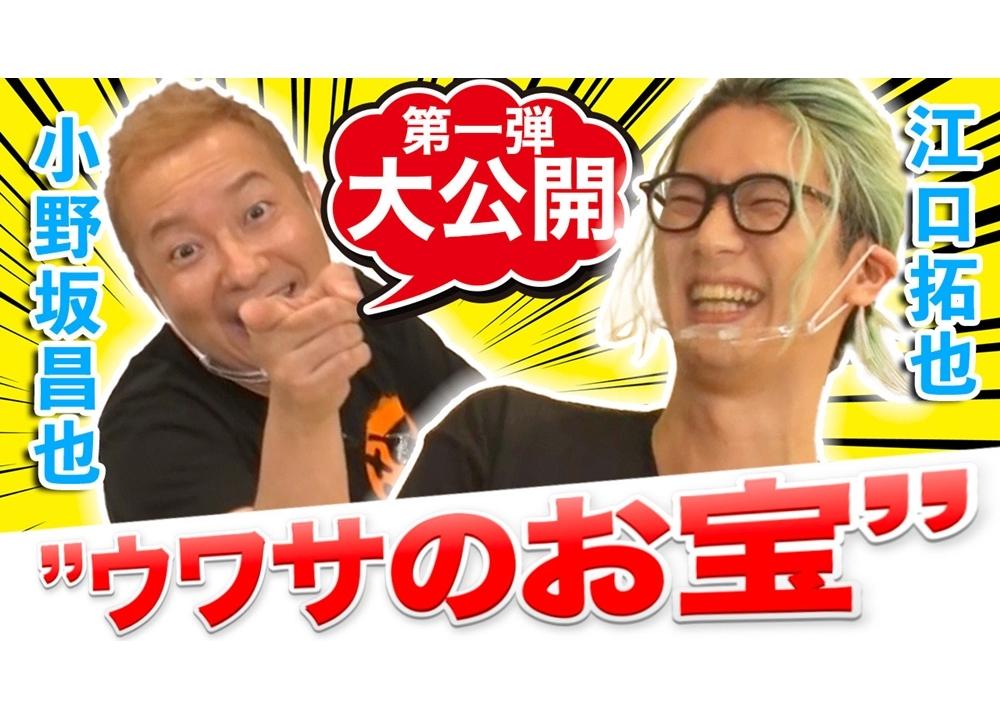 新番組『小野坂・江口のSay U Play』がYouTubeで配信スタート