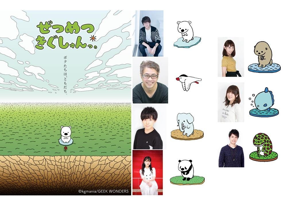 新作アニメ『ぜつめつきぐしゅんっ。』花江夏樹ら出演声優7名からコメント到着!