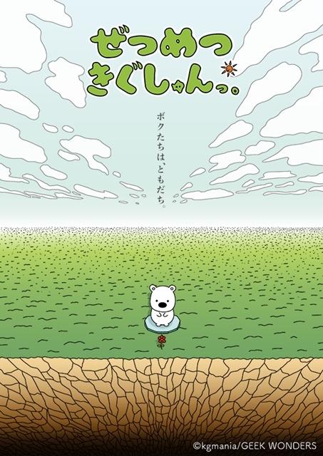 2021冬アニメ・今期最速放送&放送日順まとめ一覧! これを見れば見逃しなし!