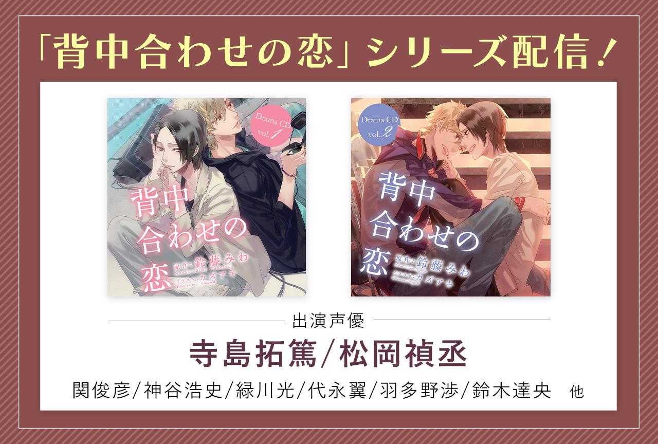 BLCD『背中合わせの恋』(出演声優:寺島拓篤 松岡禎丞 他)配信・データ販売開始!