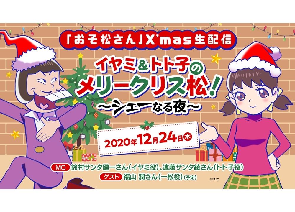 『おそ松さん』クリスマスイブに生配信決定、声優の鈴村健一と遠藤綾出演