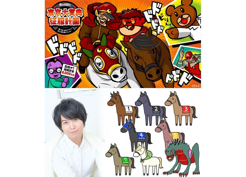 声優・斉藤壮馬が『秘密結社 鷹の爪』×TCKコラボアニメに出演