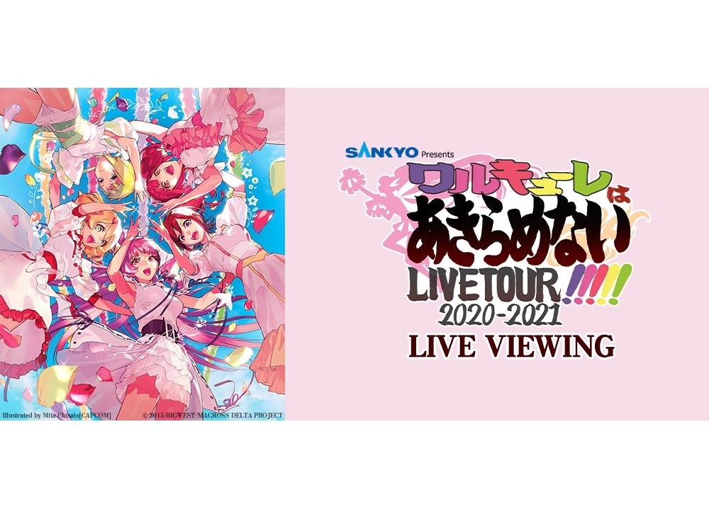 『マクロスΔ』「ワルキューレ」の最新LIVE TOUR FINALがLV決定