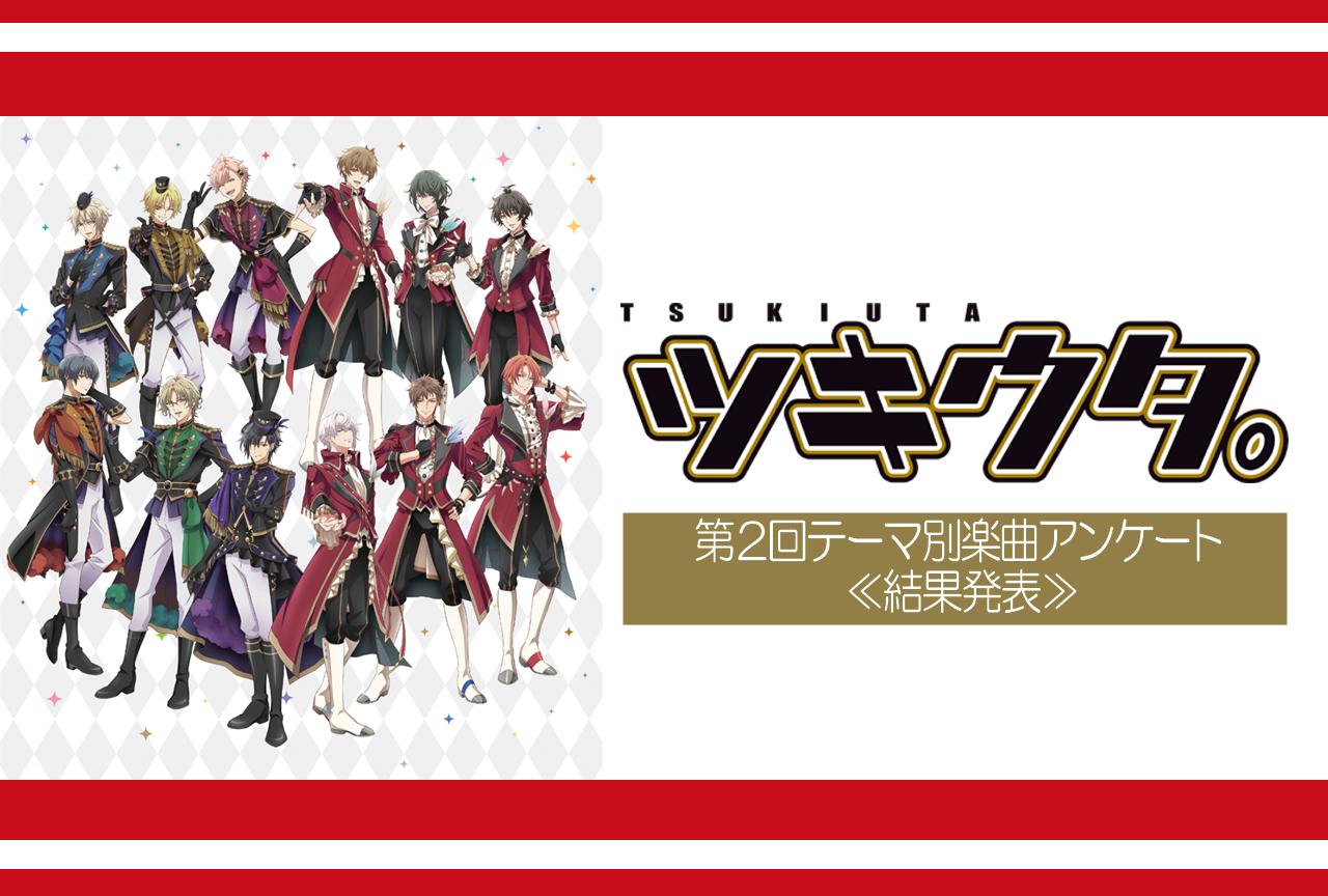 『ツキアニ。2』放送記念!第2回テーマ別楽曲アンケート結果発表