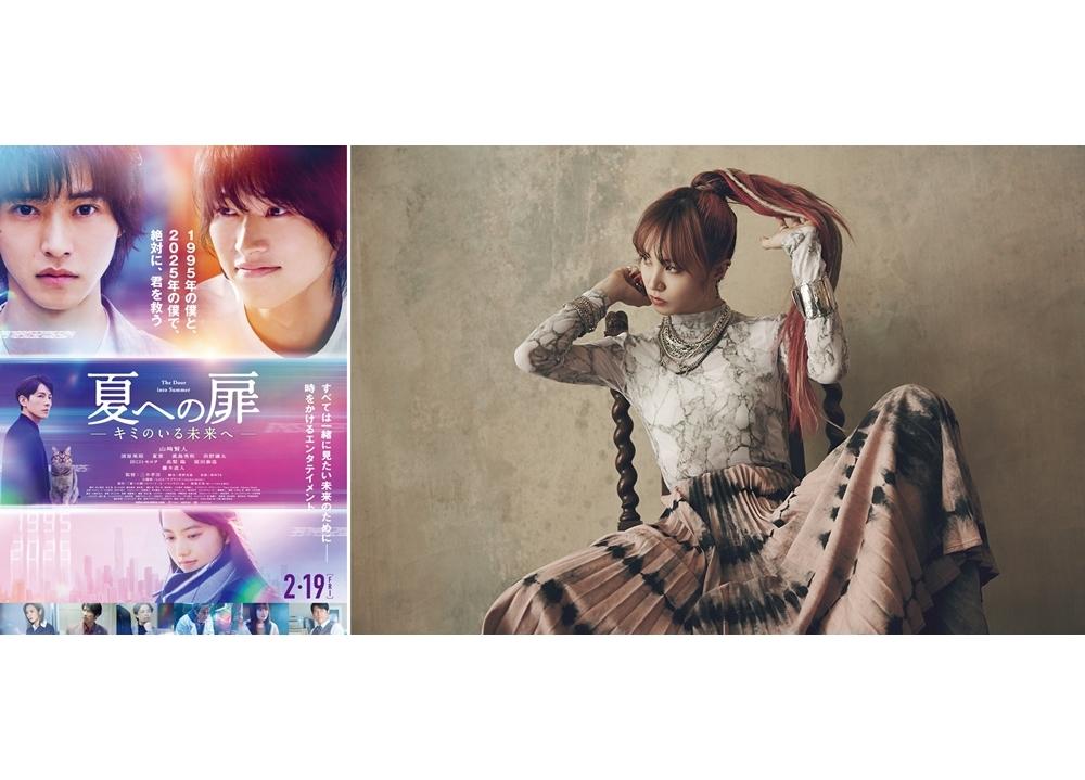 人気歌手LiSAが映画『夏への扉-キミのいる未来へ-』の主題歌を担当!