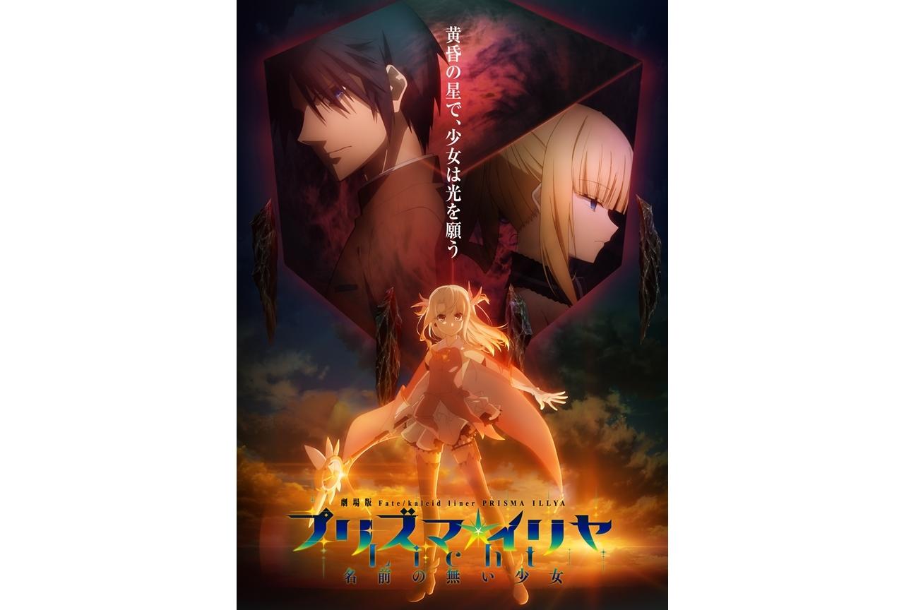 『Fate/kaleid liner プリズマ☆イリヤ』新作劇場版2021年公開決定