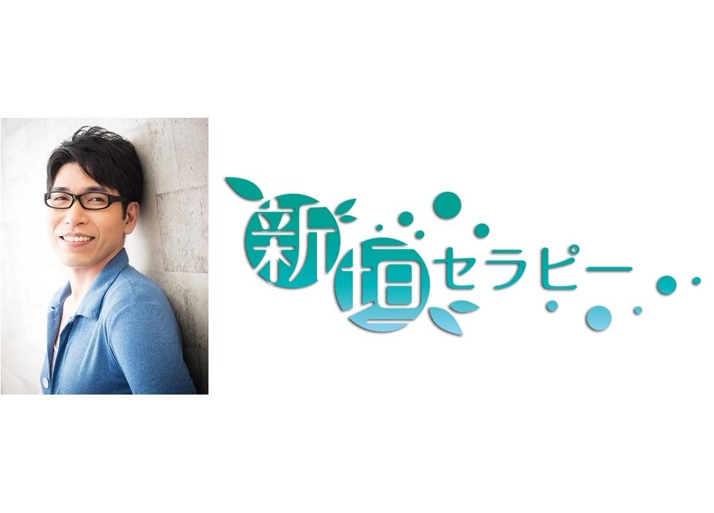 声優・新垣樽助のラジオ『新垣樽助のSHINGAKIセラピー』配信スタート