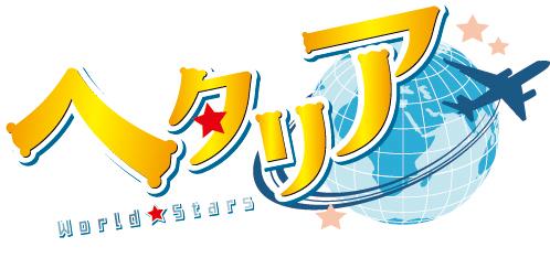 声優・諸星すみれさん、小林裕介さん、梅原裕一郎さんがアニメ『ヘタリア World★Stars』に出演! ジャンプフェスタ2021 ONLINEにて新情報を続々と解禁!