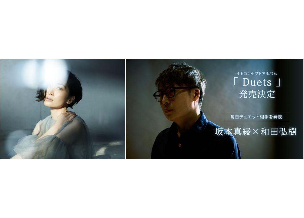 歌手・坂本真綾の4thコンセプトアルバム「Duets」発売決定