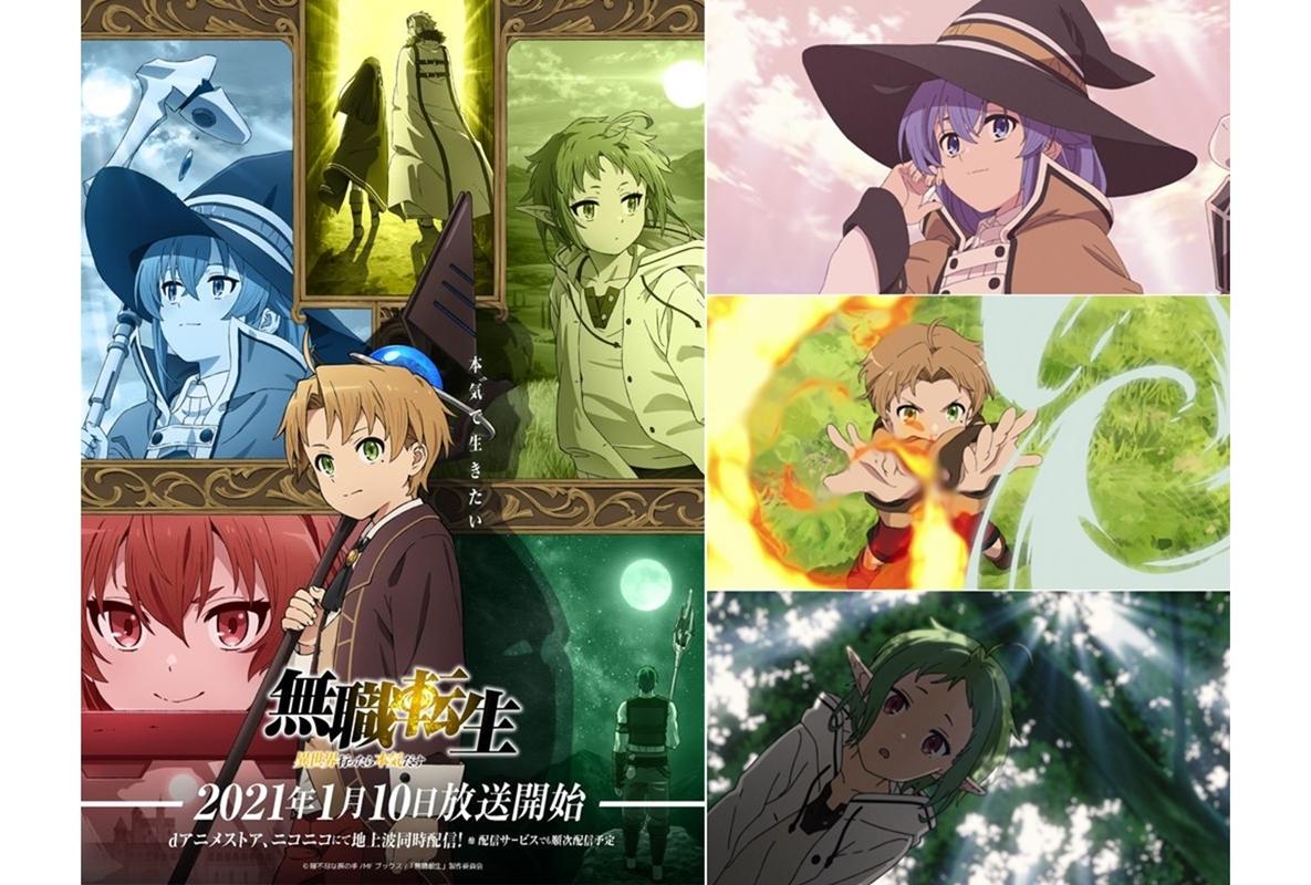 冬アニメ『無職転生』最新PVが解禁