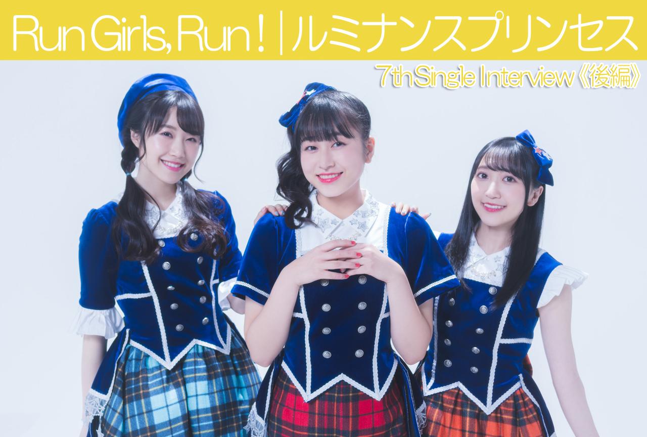 「Run Girls, Run!」と2020を振り返りながら2021年を考えてみた