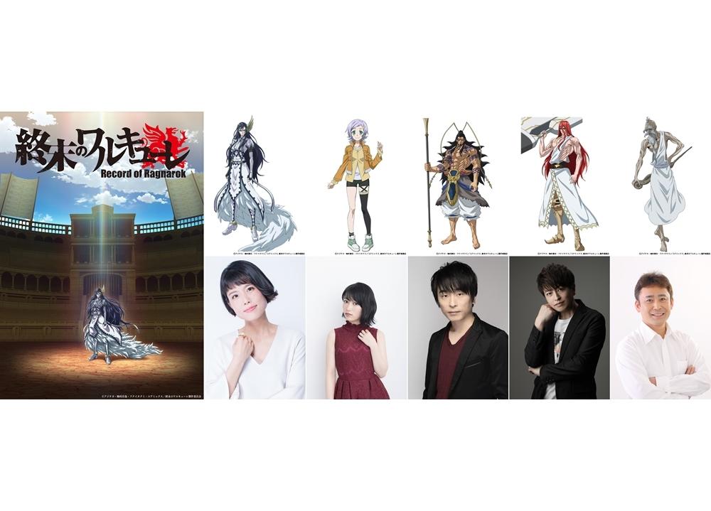 『終末のワルキューレ』2021年アニメ化決定!沢城みゆきら出演声優も発表