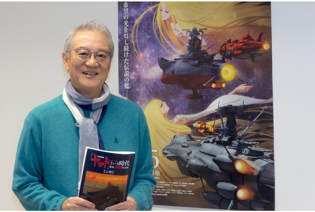 『「宇宙戦艦ヤマト」という時代 西暦2202年の選択』真田志郎役・大塚芳忠インタビュー