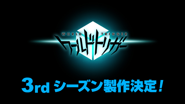 アニメ『ワールドトリガー』3rdシーズンの製作・放送が決定!