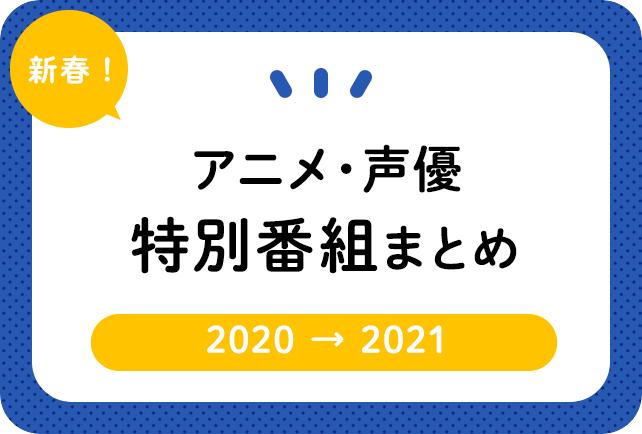 年末年始・お正月放送のアニメ・映画・声優の特別番組一覧【2020→2021】