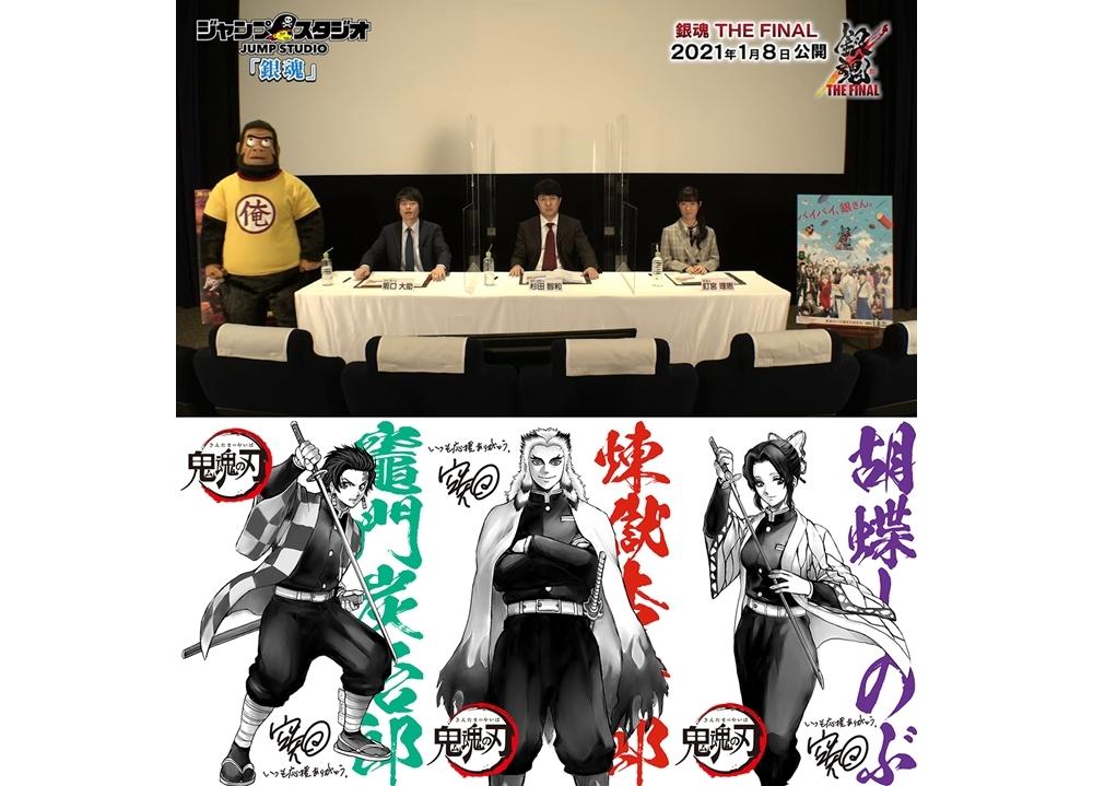 『銀魂 THE FINAL』声優の杉田智和ら出演ジャンプフェスタ公式レポ到着!