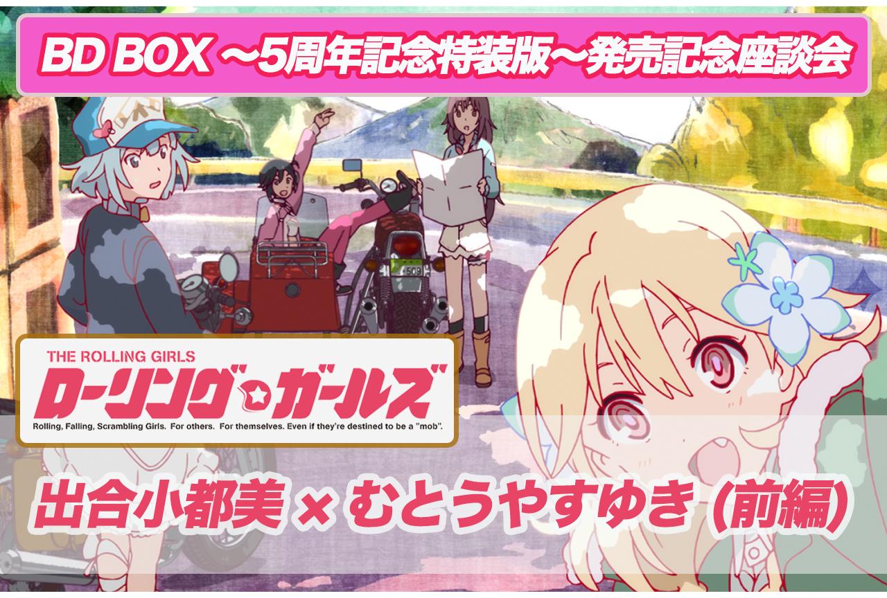 ロリガBD-BOX発売記念 出合小都美×むとうやすゆき対談(前編)