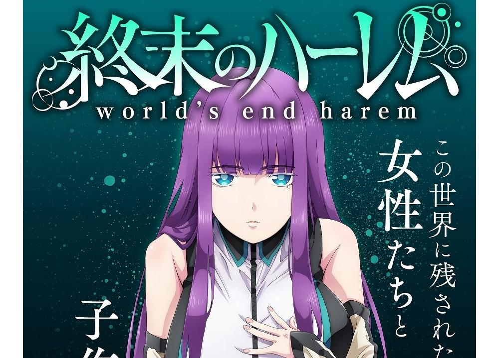 『終末のハーレム』声優・市川太一&白石晴香のボイス入りティザーPV公開!