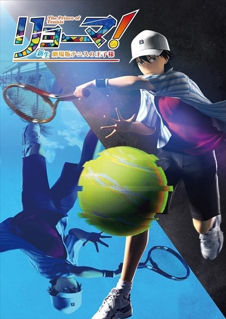 『テニスの王子様』シリーズ最新作『リョーマ!The Prince of Tennis 新生劇場版テニスの王子様』2021年9月3日公開決定! 声優・皆川純子さんと原作・製作総指揮の許斐剛氏からコメント到着-1