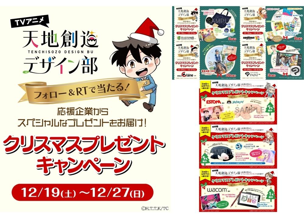冬アニメ『天地創造デザイン部』クリスマスプレゼントキャンペーン開催中!