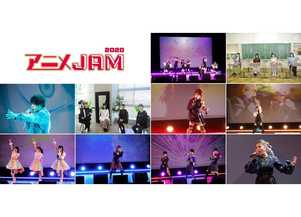 「アニメJAM2020」公式レポートでステージの模様を大紹介