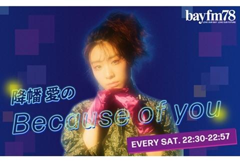 声優・歌手 降幡愛のレギュラーラジオ番組が2021年1月2日開始
