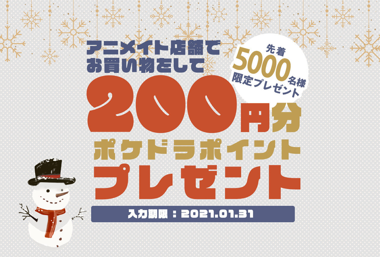 アニメイトでお買い物をするとドラマCDが聴ける200円分のポイントが必ずもらえる!