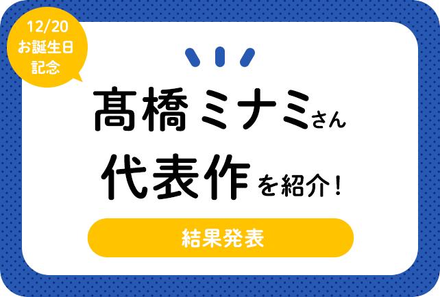 声優・高橋ミナミさん、アニメキャラクター代表作まとめ(2020年版)